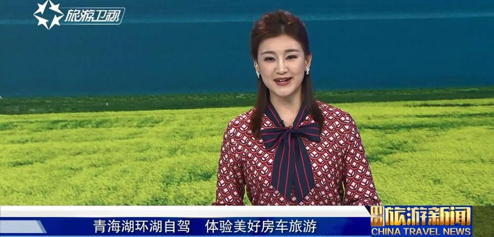 《中国旅游新闻》 首届青海湖房车文化旅游节