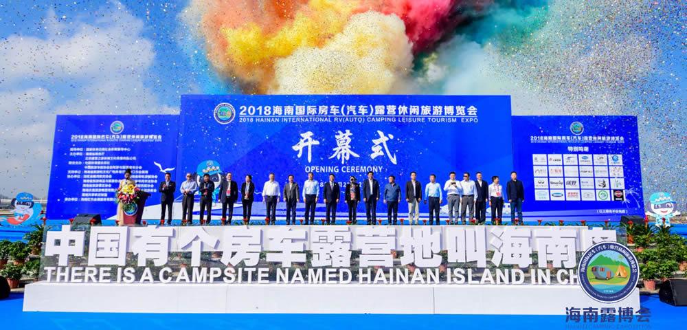 2018海南国际房车(汽车)露营休闲旅游博览会 海口盛大开幕