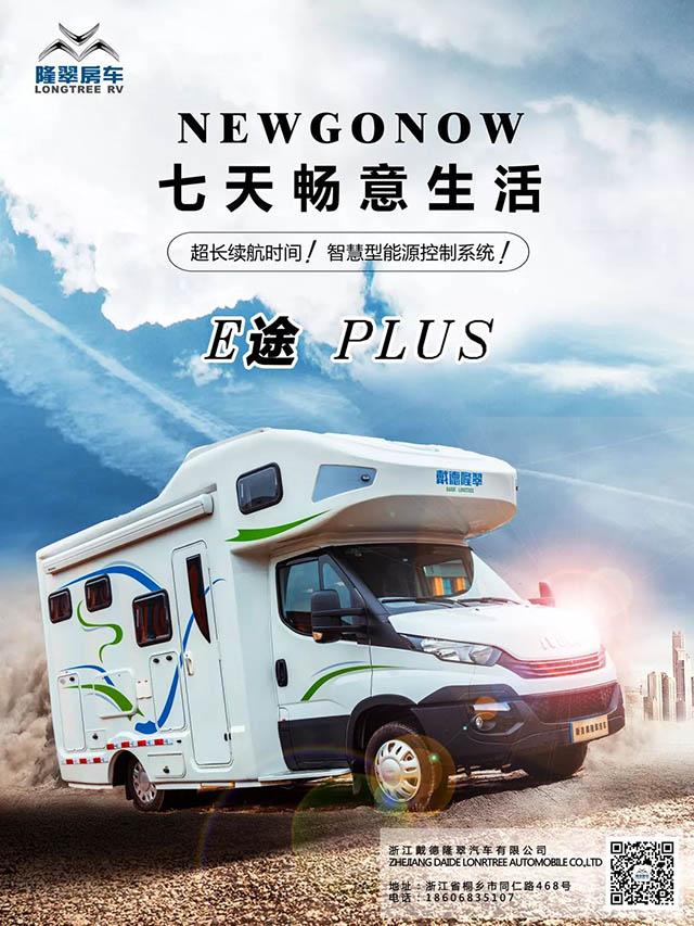 进口依维柯与您相约农展馆丨2019第二届北京(国际)房车旅游文化博览会