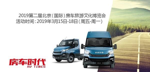 2019北京房车旅游文化博览会
