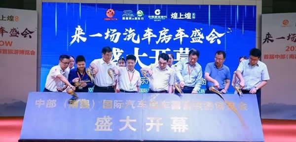 首届中部(南昌)国际汽车房车露营旅游博览会