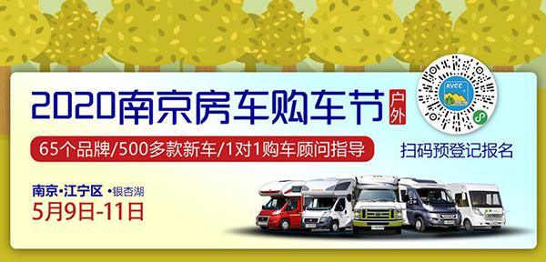 5月9日,2020年南京房车购车节开启